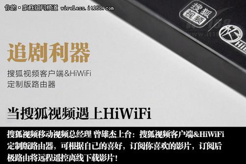 极路由发布HiWiFiOS 打造路由中的安卓