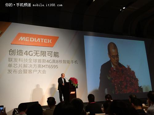 8核4G跑分王者 联发科MT6595正式发布