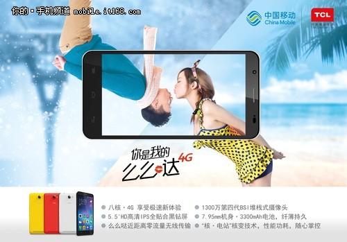 以爱之名 TCL手机么么哒4G震撼发布