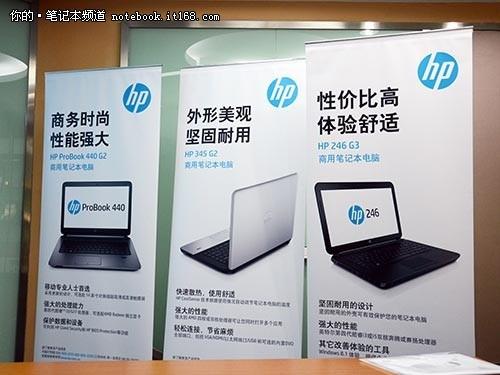 2014惠普入门和主流商务笔记本系列发布