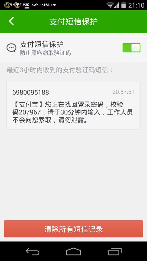 360手机卫士推出支付短信保护功能