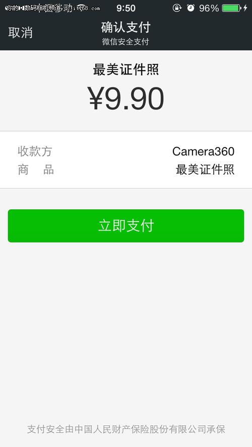 手机摄影类APP应用推荐之最美证件照