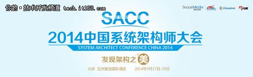 架构师齐聚 SACC 2014:七大看点抢先看