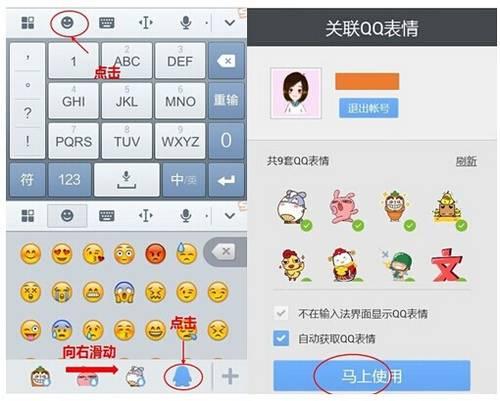 微信输入法里的表情分享展示图片