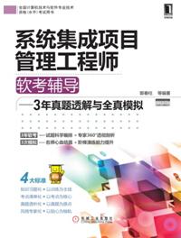 系统集成管理师2011下半年软考透解 六