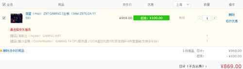 送定制WiFi+风冷 微星Z97主板京东869元