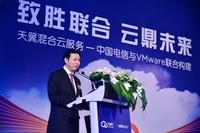 中国电信Vmware联手混合云 加速云转型