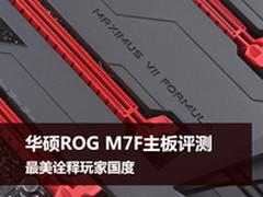 最美诠释玩家国度 华硕ROG M7F主板评测