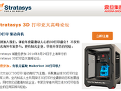 Stratasys 3D打印亚太高峰论坛免费报名