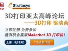 3D打印亚太高峰论坛8月29号上海举办