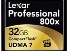 高速海量存储 雷克沙Lexar CF 800X促销