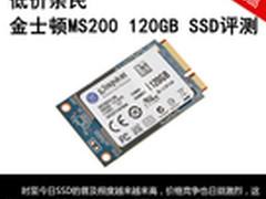 低价亲民!金士顿MS200 120GB SSD评测