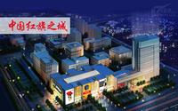 五甲万京收购中科红旗 打造中国新红旗