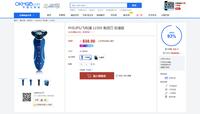 团购热卖中:飞利浦1150X剃须刀仅498元