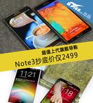 Note3抄底价仅2499 超值上代旗舰导购