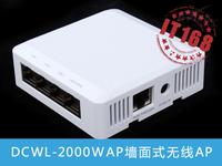 多功能室内墙面式AP DCWL-2000WAP评测