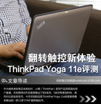 翻转触控新体验 ThinkPad Yoga 11e评测