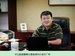 许广彬:云服务标准是向行业的冰桶挑战