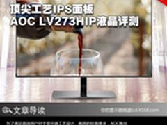 顶尖工艺IPS面板 AOC LV273HIP液晶评测