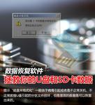 提示格式化的SD卡和U盘数据恢复很简单