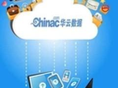 华云数据发布国内首个云服务标准