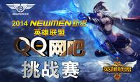 新贵LOL测试赛 第二季QQ网吧名单公布