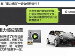 安知行高清行车记录仪重力感应评测