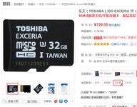 超高速之选 东芝32G EXCERIA TF售199元