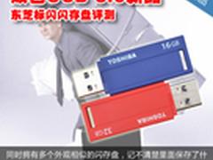 双色USB 3.0新品 东芝标闪闪存盘评测