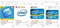 神奇的淘宝 Intel新神器Haswell-E开卖