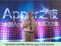 Apper之夜 华云数据助开发者实现梦想