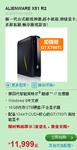 游戏神器 Alienware X51完美升级且送礼