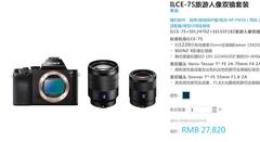 暗夜之王 索尼微单A7S双头套机27820元