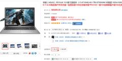 15.6英寸大屏游戏机 华硕A550JK售6499