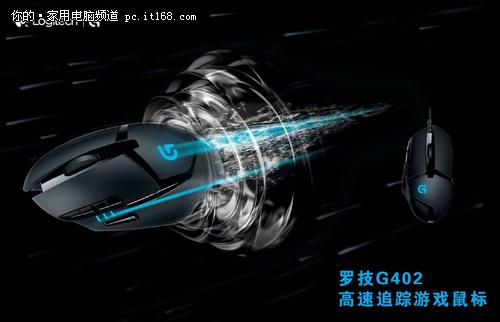 罗技G402高速追踪游戏鼠标精锐上市