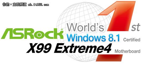 全球首款 X99系华擎主板通过Win8.1认证