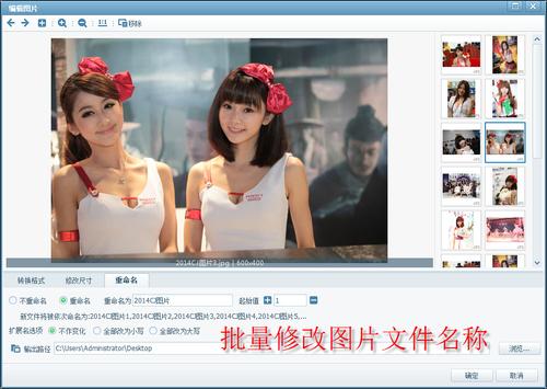 ChinaJoy2014萌妹纸 美图看看一鍵锁定
