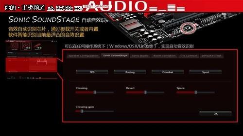 ROG M7F主板音频功能详解