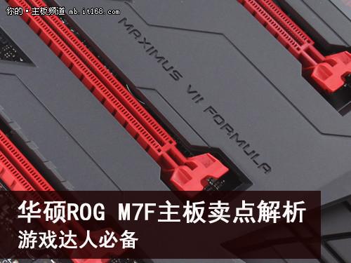 游戏达人必备 华硕ROG M7F主板卖点解析