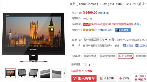 联想E93z21.5英寸一体机 京东仅5528元