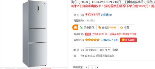 再特价 海尔216升三门电脑版冰箱1999元