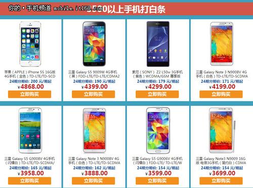 每期200元买iPhone5S 京东手机白条活动