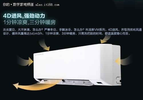 包送装 科龙大1.5匹冷暖空调团购1999元