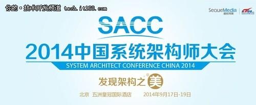 SACC预演:互联网金融背后的风控技术
