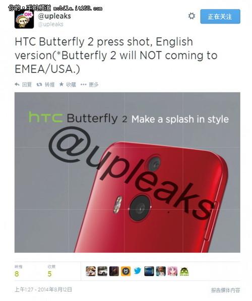 HTC Butterfly2曝光 防水+双镜头