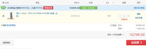 全网底价 京东海尔241升双门冰箱2799元