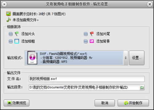 视频软件教程编辑艾奇ktv电子相册制作软件自编发辫子编视频图片