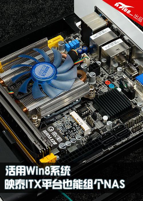 活用Win8系统 映泰ITX平台也能组个NAS