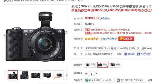 近期好价格 索尼A5000套机最低2472元