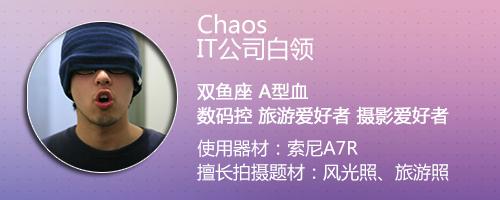 Chaos:A7R的轻便和高像素最吸引我